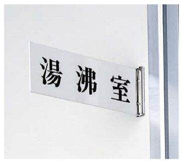 定形外便可 アクリル製サインプレート 「第一診察室」 80×240