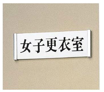 定形外便可 アクリル製サインプレート 「診察室」 80×240