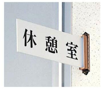 定形外便可 アクリル製サインプレート 「第二診察室」 80×240