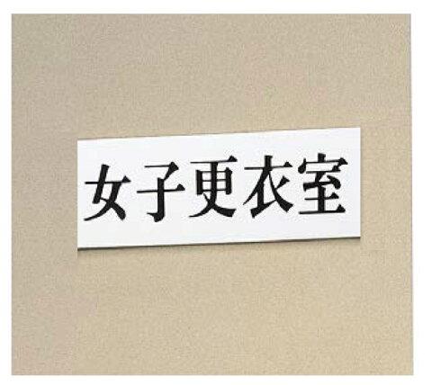 定形外便可 アクリル製サインプレート 「お手洗」 80×240 男性
