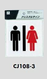 メール便可 テープ付きサインプレート 男性と女性 100×100