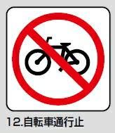 メール便可 サインプレート「自転車通行止」 112×112