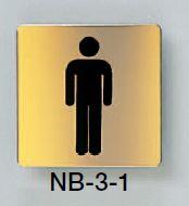 メール便可 真鍮製サインプレート 「男性用トイレ」110角 両面テープ