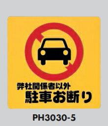 定形外便可 PP製サインプレート 「弊社関係者以外 駐車お断り」 300×300 テープ