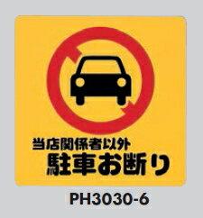 定形外便可 PP製サインプレート 「当店関係者以外 駐車お断り」 300×300 テープ