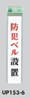 メール便可 アクリル製サインプレート 「防犯ベル設置」150×30 テープ