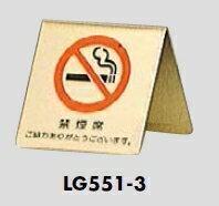 定形外便可 真鍮製卓上サインプレート 禁煙「禁煙席 ご協力ありがとうございます」 55×55