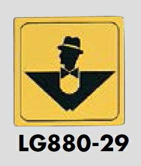 メール便可 真鍮製サインプレート 男性 80×80 E