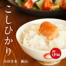 幻の米飯山みゆき米コシヒカリ1等白米5kg