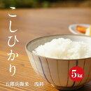 五郎兵衛米特A浅科産コシヒカリ1等白米5kg
