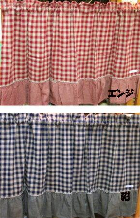 定番カントリーチェック*下フリルカフェカーテン(エンジ/紺)60cm丈*アメリカンカントリー