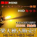雨霧天気! HID 3000k 35W/55W一体型 HIDキット mini オールインワン hid 一体型 hidキット HB4/HB3/H8/H11 hid フォグランプ HID(キセノン)ヘッドライト hid h11 一体型 MINI3000K 122SS