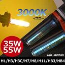 HIDバルブ H1,H3,H3C,H8,H11,HB3(9005),HB4(9006) 高品質 35W/55W純正交換用 3000K/UVカット/12V/24V用/ヘッドライトとフォグランプに!安心1年保証付 hidpartbulb3000k