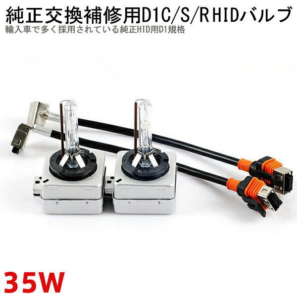 ライト・ランプ, ヘッドライト  D1CD1SD1R 35W HID 2 UV 6000K8000K12000K hidpartbulbd1