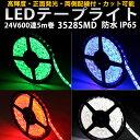 両側配線!LEDテープ24V用5M巻600連 超高輝度/基盤白・黒赤/...