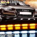 強力発光/やわらか設計★流れる LED ウインカー/デイライト LE...
