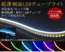 送料無料 薄型 やわらか設計 高密度側面発光LEDテープ アイライン ストリップチューブ 汎用 外装 内装 間接照明 アンダーライト デイライト ライトアップ パーツ 24V対応  途中カット60cm/2本セット 全6色 60CM120SMD ledtape12v new12356 2
