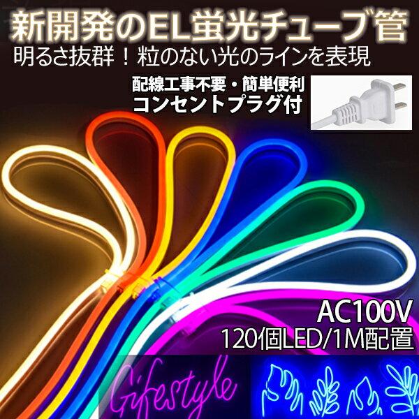 インテリアライト, LEDイルミネーション led AC100V 3m AC 120SMDM 3m EL LED led