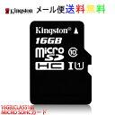 【メール便送料無料】性能保証16GB Class10 micro...