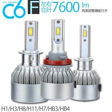 新型高品質LEDチップ採用 LEDヘッドライト H1 H3 H7 H8 H11 HB4 超高輝度光軸調整可能 LED角度調整可能 ワーニングキャンセラー内蔵 ロービーム 合計7600LM 6000K 1年保証 ledkitC6FSS LEDHL10