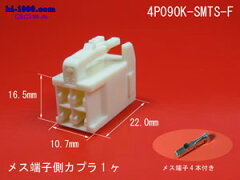4P(090型)-TSシリーズメス端子側カプラーキットF090-SMTS/4P090K-SMTS-F