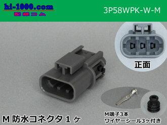 58接頭W型防水房屋建築3P M一側M58WP-W-S/3P58WPK-W-M