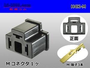 矢崎総業製H4(305型)ヘッドライトオス端子側カプラキットMH4/H4K-M