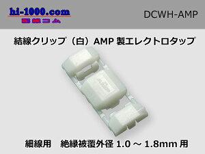 販売数量は、1ヶ単位となっております。結線クリップ(白)AMP製エレクトロタップ/DCWH-AMP