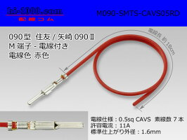 090型住友TS/矢崎090シリーズ非防水Mターミナル-CAVS0.5赤色電線付き/M090-SMTS-CAVS05RD