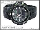 ≪即日発送≫★CASIO 腕時計 カシオ腕時計 G-SHOCK 腕時計 (ジーショック 腕時計) プロトレック 腕時計  ソーラー電波時計 PRW-6000Y-1A PRW-6000Y-1