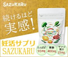 sazukaru