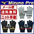 【メール便送料無料!】ミズノ(MIZUNO)ミズノプロ 発熱 ブレスサーモ ニット手袋 52ZB700 F(フリー)野球