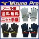 【メール便送料無料!】ミズノ(MIZUNO)ミズノプロ発熱ブレスサーモニット手袋52ZB700F(フリー)野球