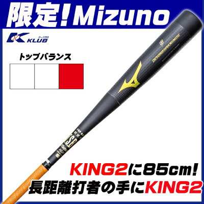 K-KLUB限定!ビヨンドマックスキング2!トップバランス【'15K-KLUB限定!特価20%OFF・送料無料】...