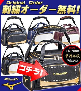 【特別企画!刺しゅう無料!送料無料!】ミズノ(MIZUNO) ミズノプロ 人気セカンドバック 1FJD6001 野球