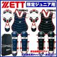 【限定モデル】ZETT(ゼット)少年軟式用キャッチャー用防具4点セット+専用ケース付(マスク・プロテクター・レガーツ・スロートガード) BL716 野球