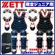 【限定モデル】ZETT(ゼット)少年軟式用キャッチャー用防具4点セット+専用ケース付(マスク・プロテクター・レガーツ・スロートガード)BL716野球