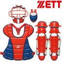 【限定モデル】ZETT ゼット 少年軟式用 キャッチャー用防具 4点セット マスク・プロテクター・レガーツ・スロートガード 専用袋付 BL717A 野球