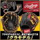 グラモデルローリングス軟式用内野手用グローブプレイメーカーGR6FGM44グラブ野球組み立て式