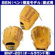 【大特価55%OFF!限定生産モデル】BEN ベン 軟式用 オールラウンド用 グローブ 数量限定生産 BNF-201 野球・グラブ