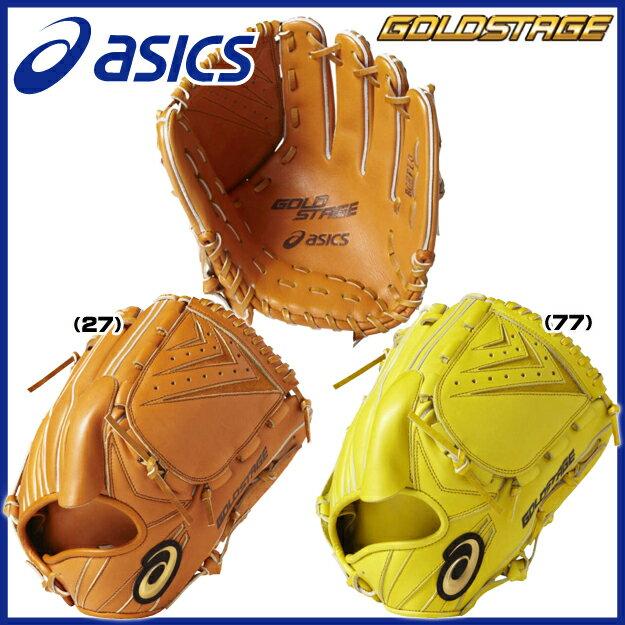 '17アシックス 硬式用 グラブ 投手用 ピッチャー ゴールドステージ スピードアクセル 軽量 BGHFLQ 硬式グローブ 野球