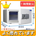 金庫 家庭用 小型 1キー式耐火金庫(DS23-K1) 小型なのに耐火1時間!