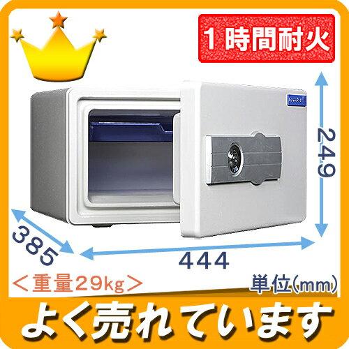 金庫 家庭用 小型 1キー式耐火金庫(DS23-K1)