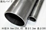 鉄丸パイプ 外径34.0mm(25A_1B) 厚さ3.2mm 長さ300mm