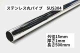 ステンレス丸パイプ SUS304#400 外径15mm 厚さ1mm 長さ500mm
