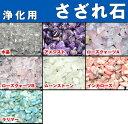 ≪浄化用さざれ石≫ 水晶 さざれ 100g/ アメジスト さざれ 100g/ ローズクォ...
