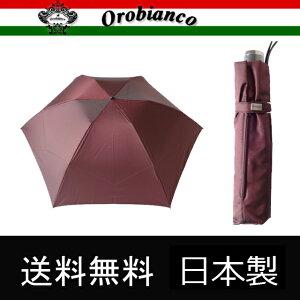 オロビアンコ(Orobianco)