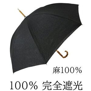 日傘 完全遮光 100% UVカット UVカット100% クラシコ 完全遮光100% 傘 レディース 紫外線カット 日本製生地 麻100% バンブー ブラック 母の日 プレゼント lace