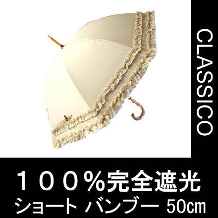 全品送料無料クラシコ日本製生地完全遮光100%遮光100%晴雨兼用日傘uvカット100%遮光UVカット紫外線カット紫外線対策清涼効果ラミネート傘エイジングケア1級遮光日本製生地レディースショート50cmバンブーハンドルダブルフリルベージュ○▽