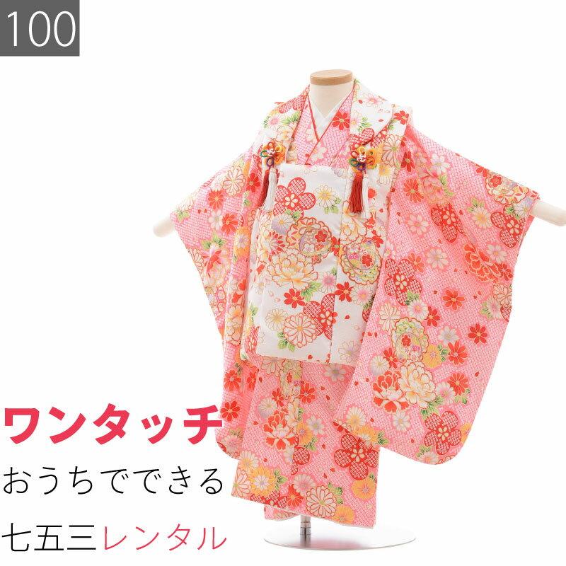【レンタル】七五三 3歳 女の子 レンタル 着物 被布 ピンク・鹿の子 桜 牡丹 753 (6011)
